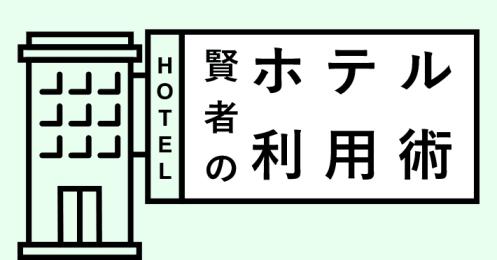 賢者のホテル利用術
