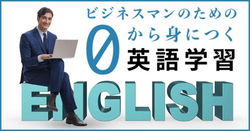 ゼロから始める英語学習