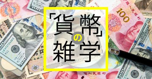 「貨幣」の雑学