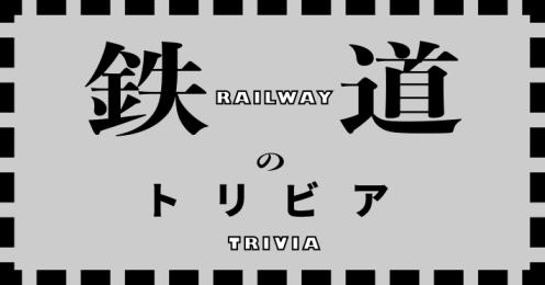 鉄道のトリビア