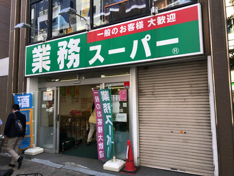 都内の「業務スーパー」