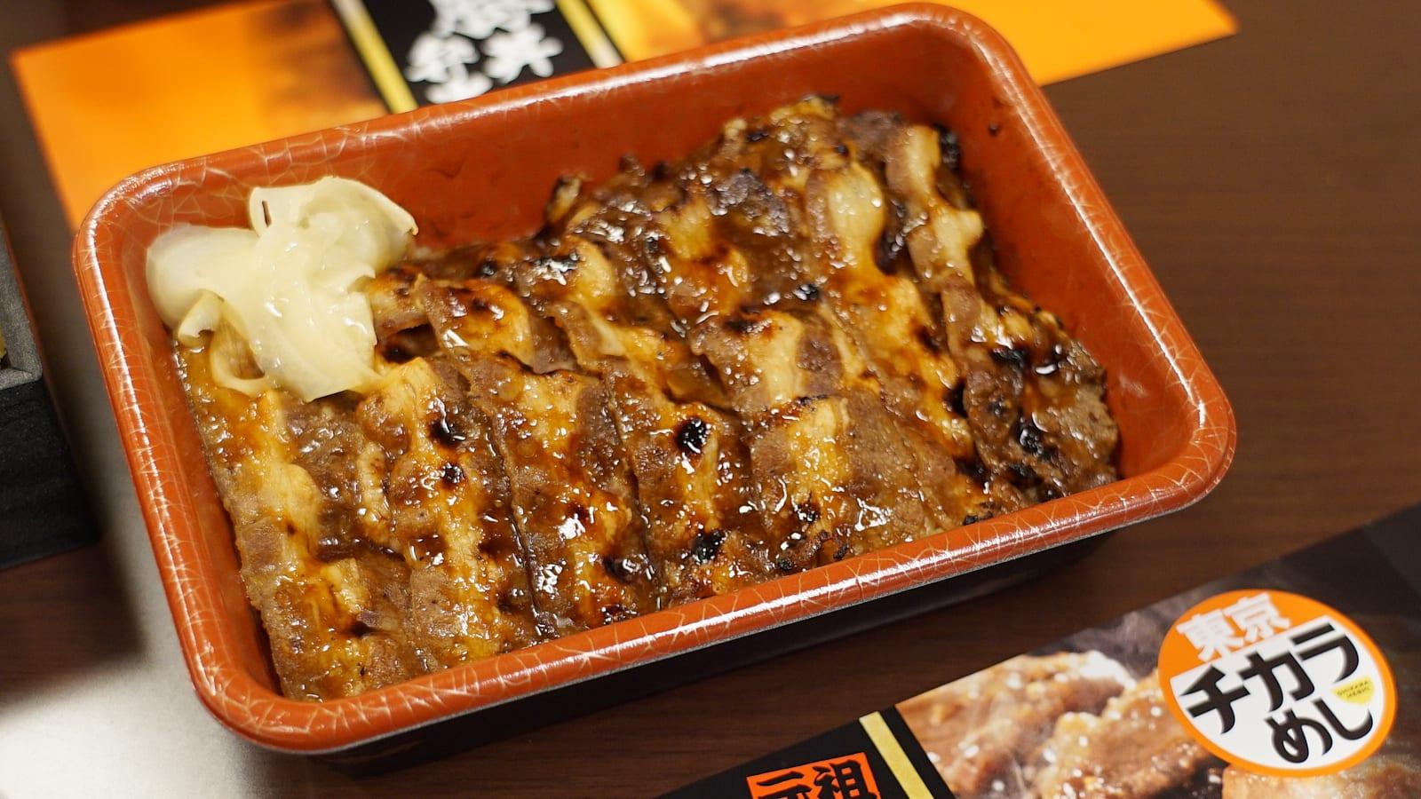 東京チカラめし「焼き牛丼 の弁当