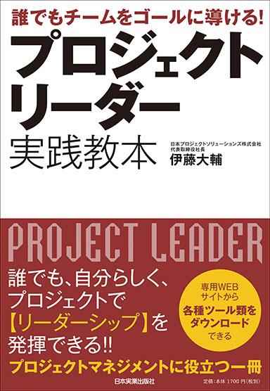 プロジェクトリーダー 実践教本