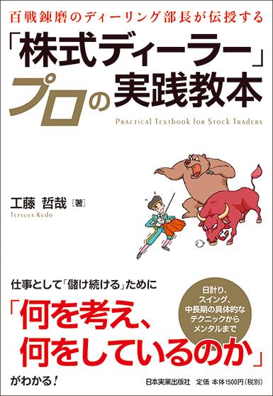 「株式ディーラー」プロの実践教本
