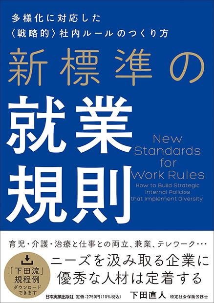 新標準の就業規則