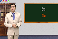 Good afternoon. Duong Sokha returns...