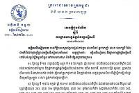 Siem Reap announces suspension of...