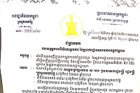 Interior Ministry Continues Anonymous...