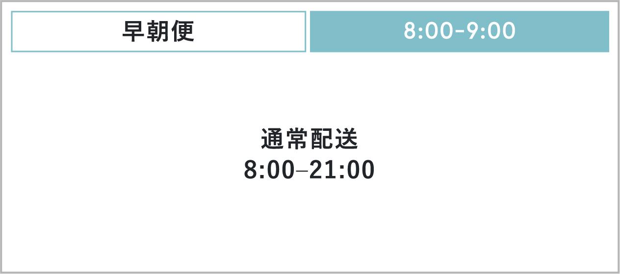 8:00-9:00 早朝便