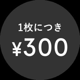 1枚につき¥300