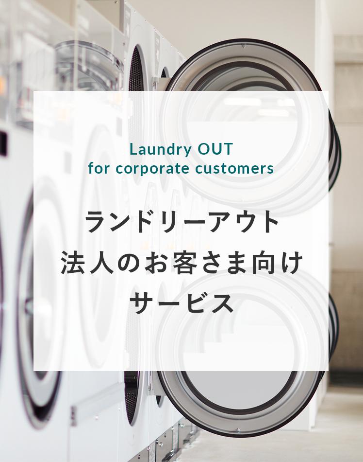 法人のお客様の「洗濯課題」を解決します