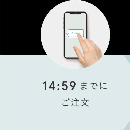 14:59までにご注文