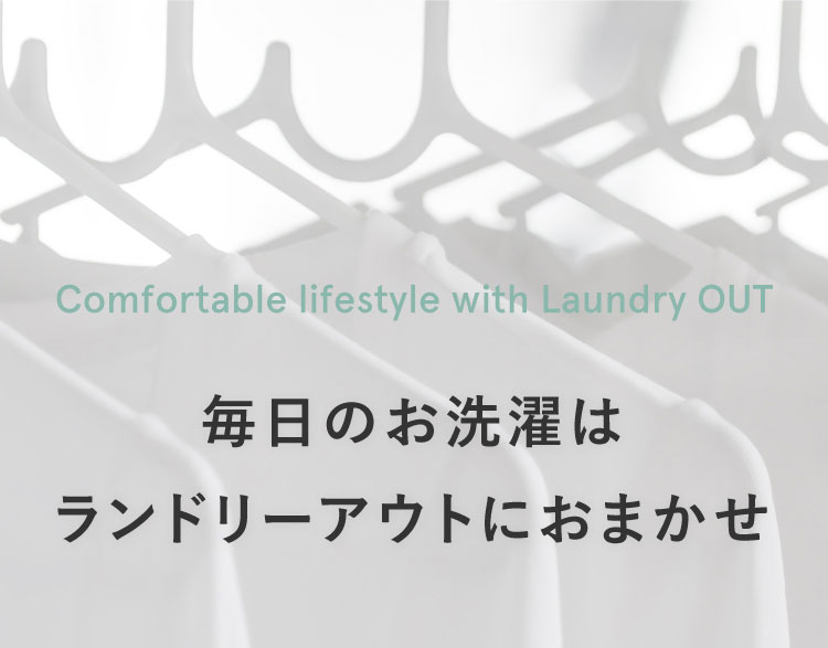 毎日のお洗濯は洗濯代行サービス・ランドリーアウトにおまかせ