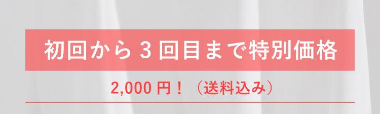 今ならキャンペーン中! 初回から3回目まで全国どこでも2,000円!