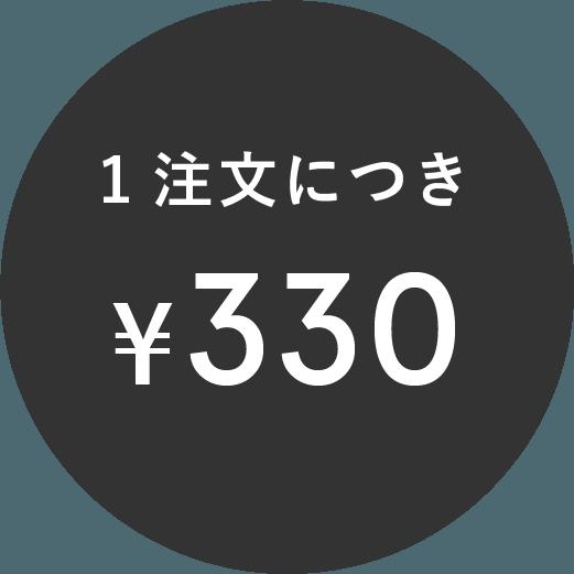 1注文につき¥330