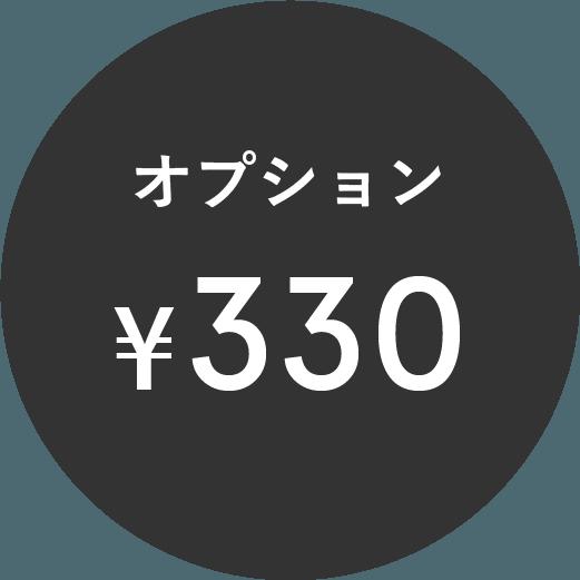 オプション ¥330
