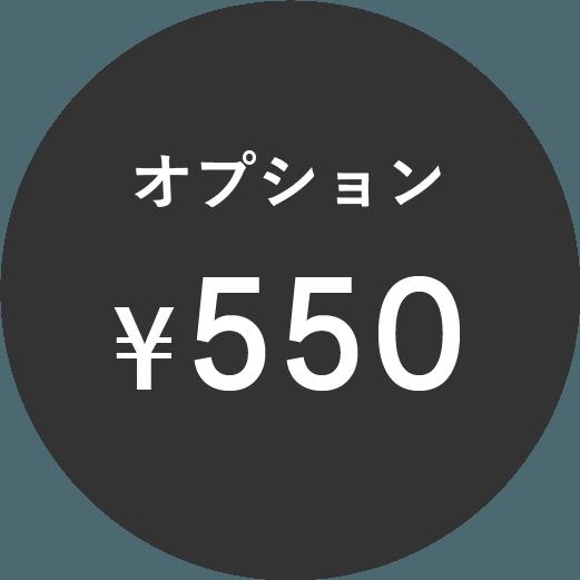 オプション ¥550