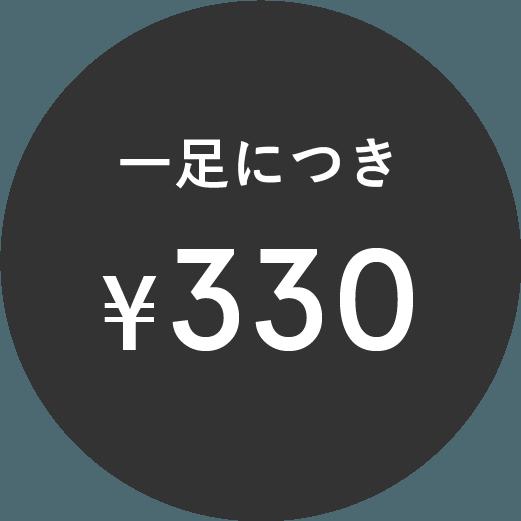 Price 330