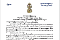 Samdech Vibhavan Pagoda, Say Chhum,...