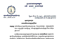 Prepare for Water • Phnom Penh Water...