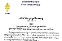 Ms. Khuon Sodara sends a condolence...