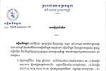 EDC Announces Intermittent Failure in...