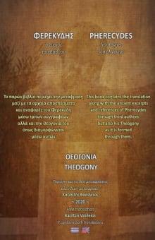 Φερεκύδης - Θεογονία | Pherecydes - Theogony