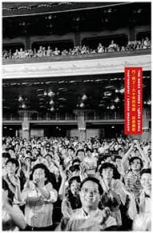 The Door Opened: 1980s China: Photography: Adrian Bradshaw