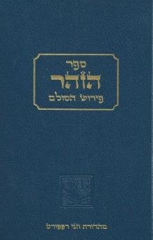 Zohar - Vol 1-23 Hebrew