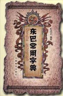Naxi Dongba Pictograph Dictionary