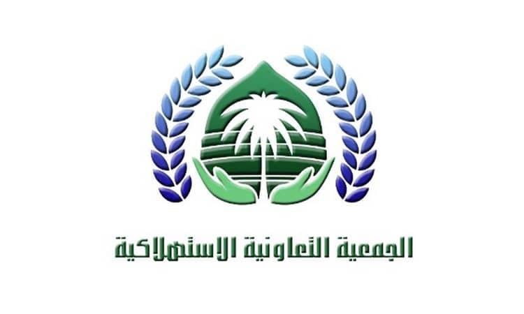 الجمعية التعاونية الاستهلاكية بالمدينة المنورة: افتتاح أول متجر استهلاكي بـ«طيبة» لمحاربة الغلاء