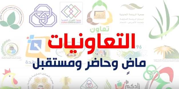 التعاونيات ماضي وحاضر ومستقبل
