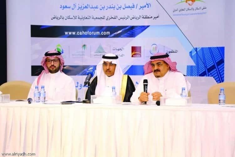 أمير الرياض يرعى الملتقى الأول للإسكان والإسكان التعاوني الدولي