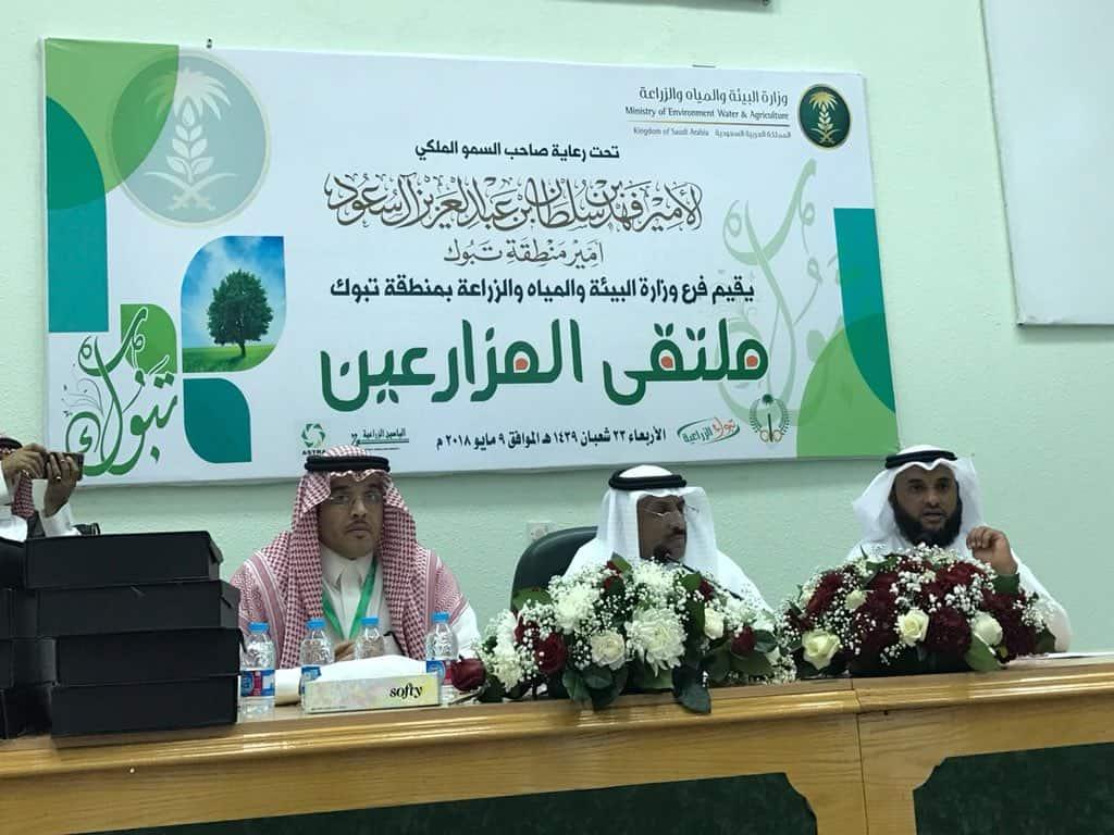 (المجلس) يشارك بورقة عمل في ملتقى المزارعين بتبوك