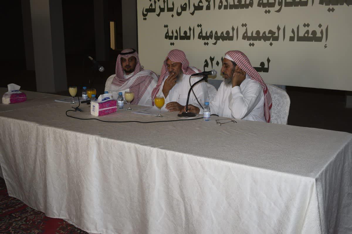 الجمعية التعاونية بالزلفي تعقد اجتماع الجمعية العمومية