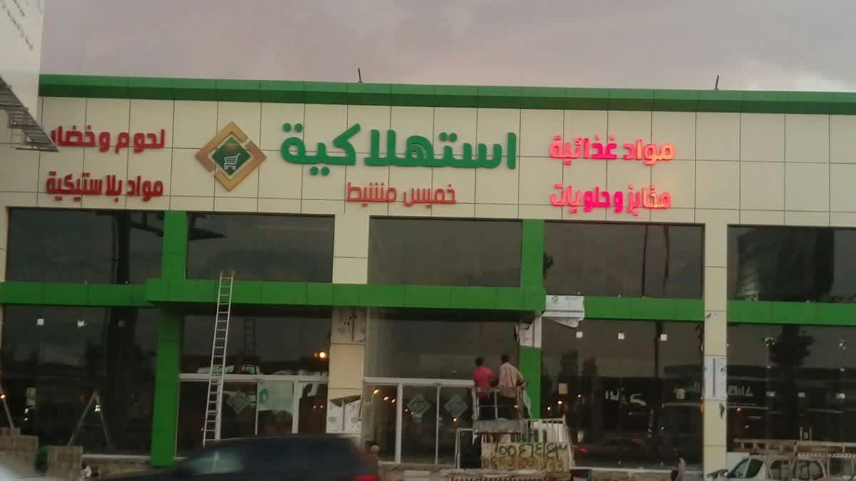 الجمعية التعاونية الاستهلاكية بمحافظة خميس مشيط تبدأ نشاطاتها