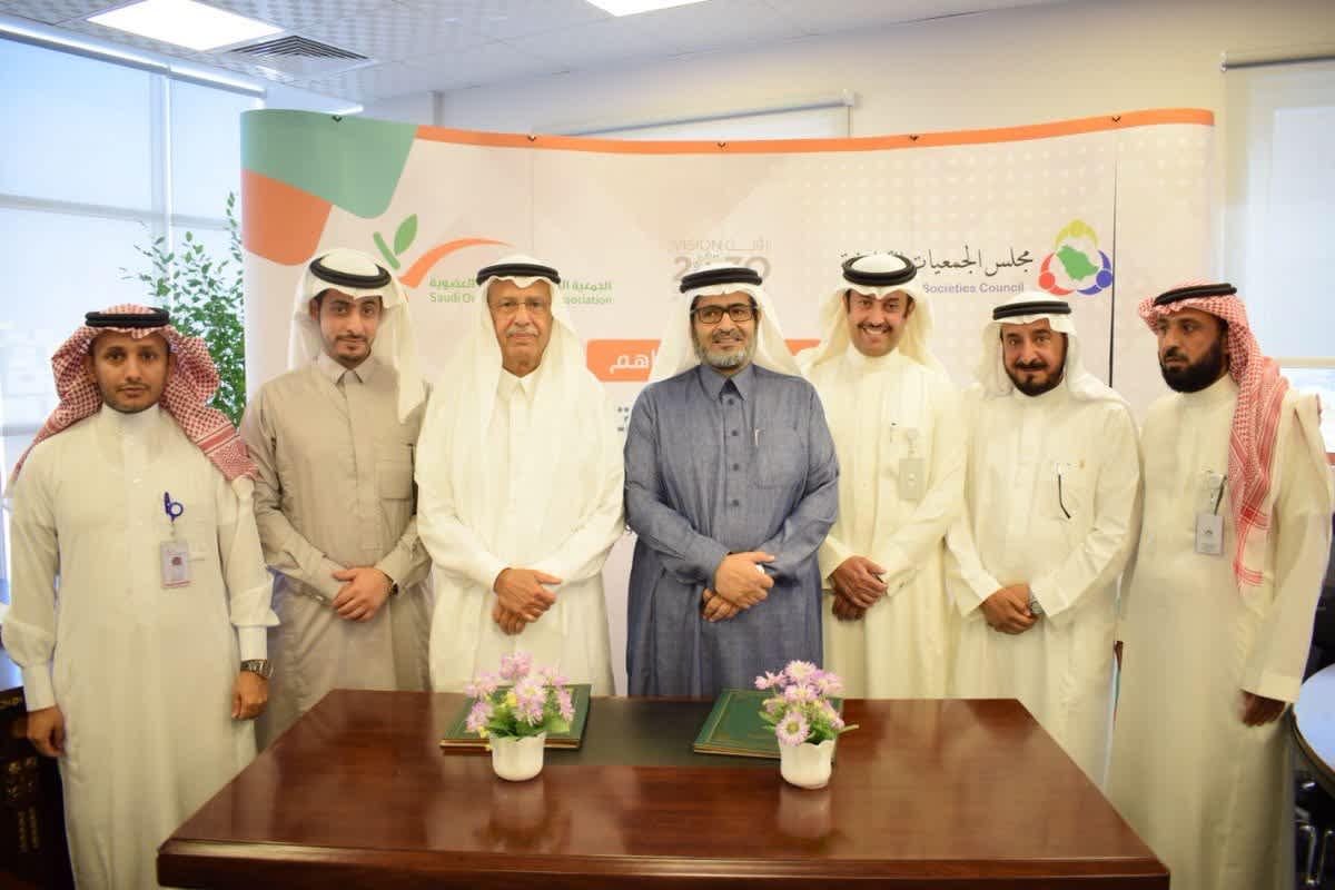 توقيع مذكرة تفاهم مع الجمعية السعودية للزراعة العضوية