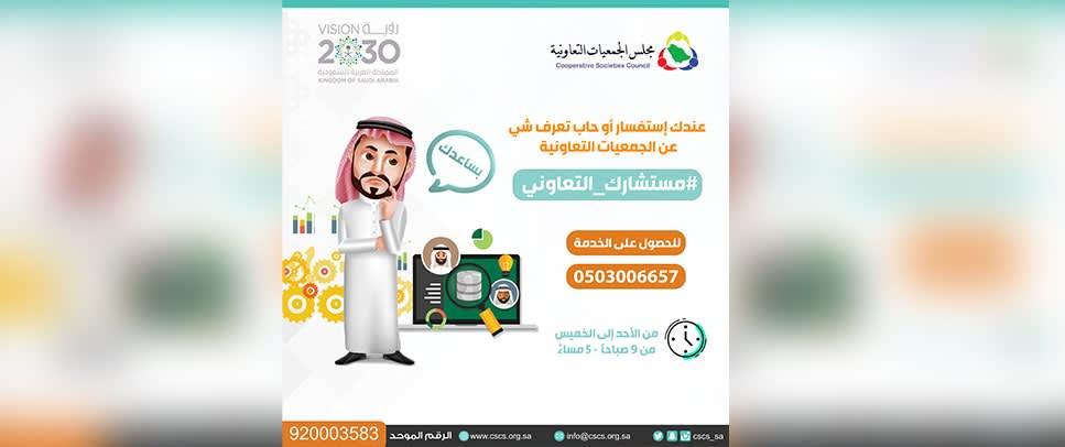 """""""المجلس"""" يطلق خدمة مستشارك التعاوني"""