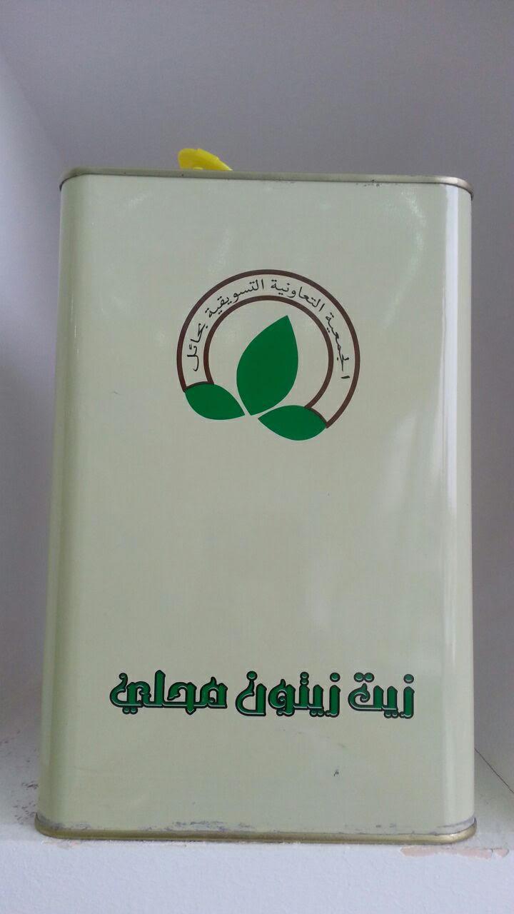 الجمعية التعاونية الزراعية التسويقية بحائل