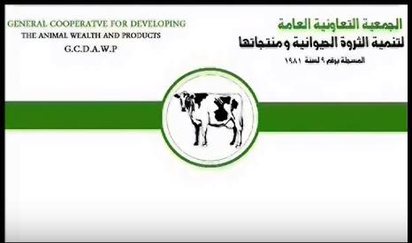 انجازات الجمعية التعاونية لتنمية الثروة الحيوانية