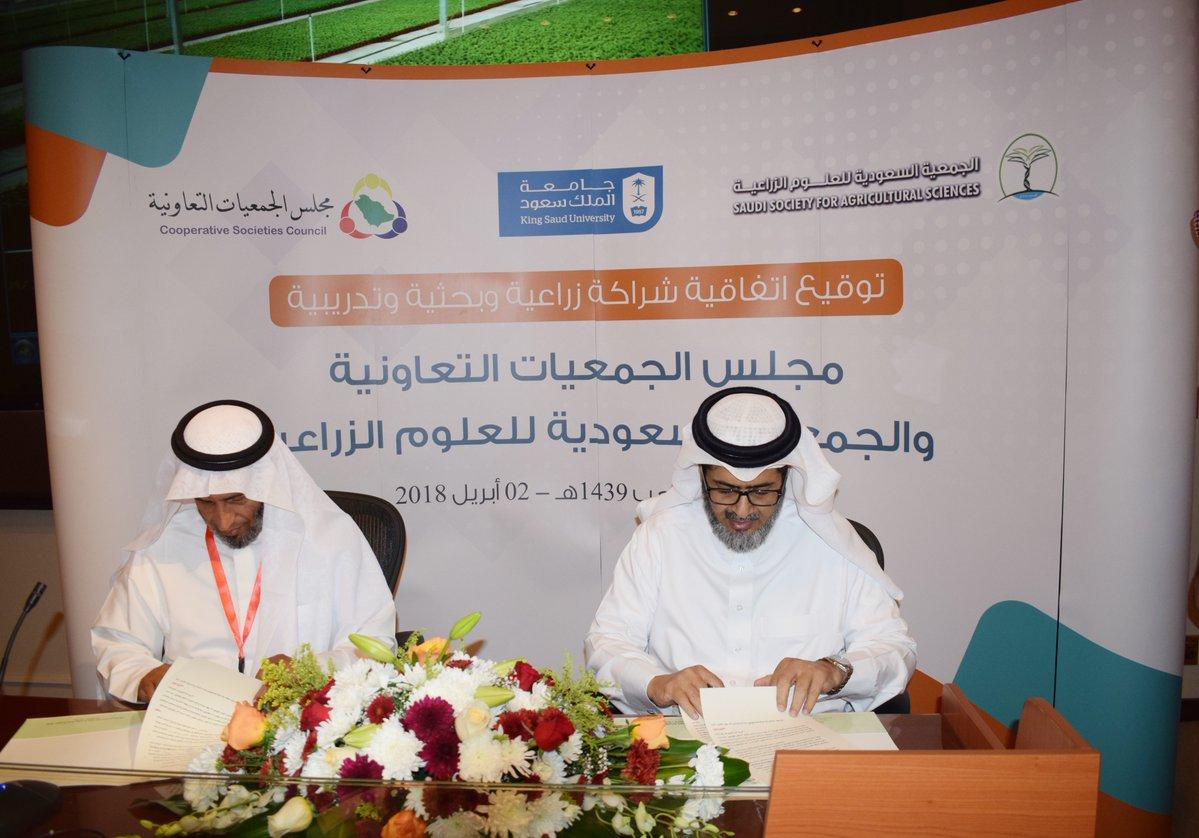 اتفاقية زراعية وبحثية وتدريبية بين مجلس الجمعيات التعاونية وجمعية العلوم الزراعية