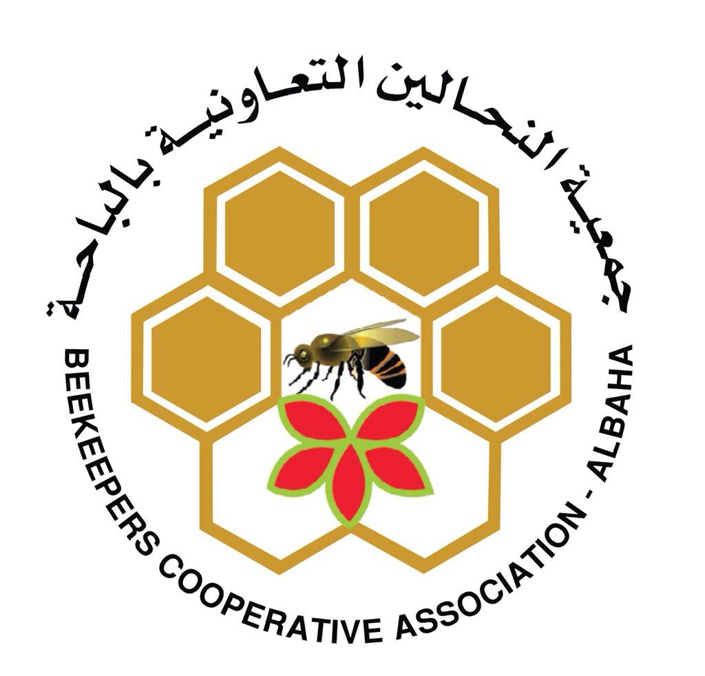 جمعية النحالين التعاونية بالباحة تفتح فروع للجمعية في جميع محافظات المنطقة