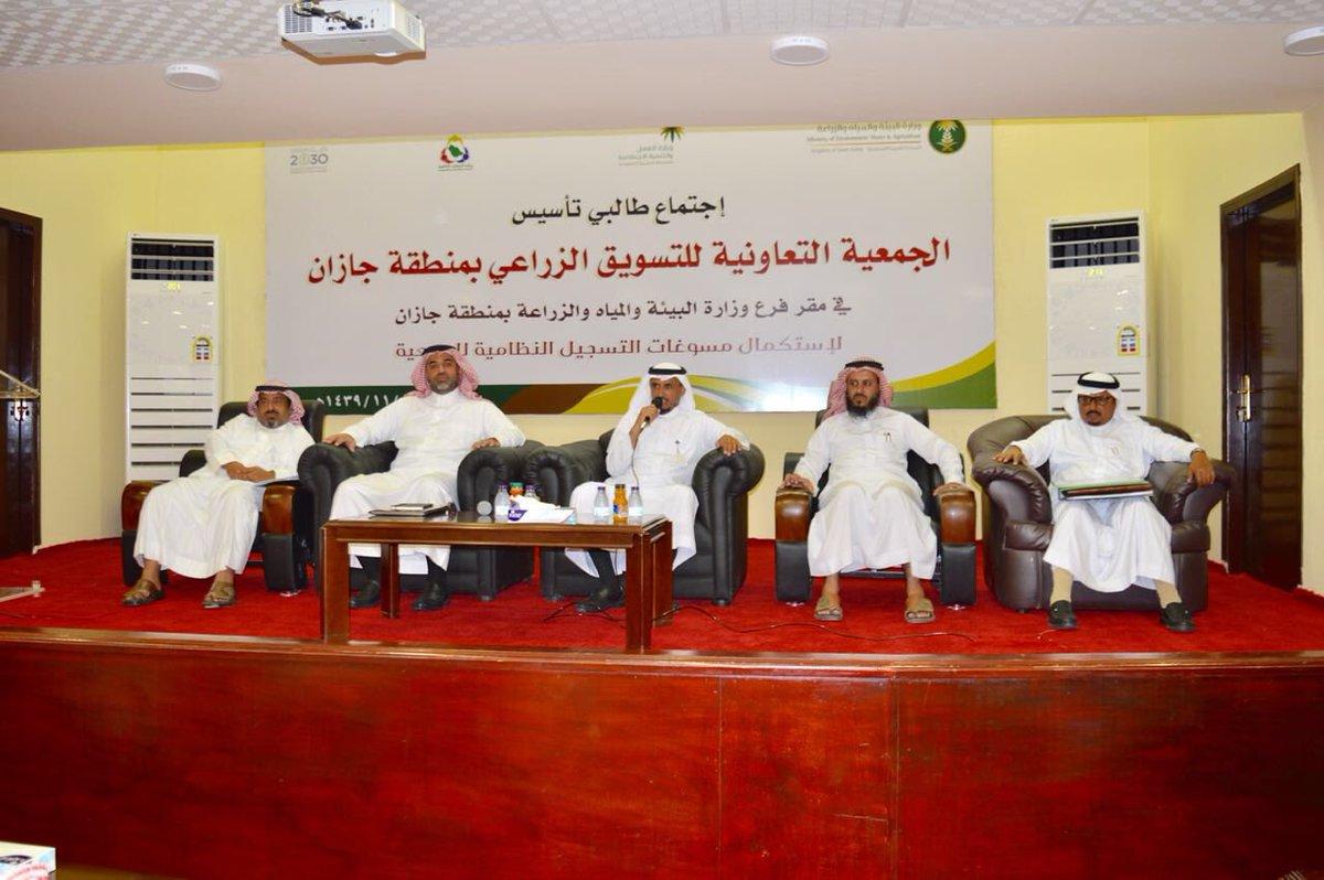 اجتماع طالبي تأسيس الجمعية التعاونية للتسويق الزراعي بمنطقة جازان