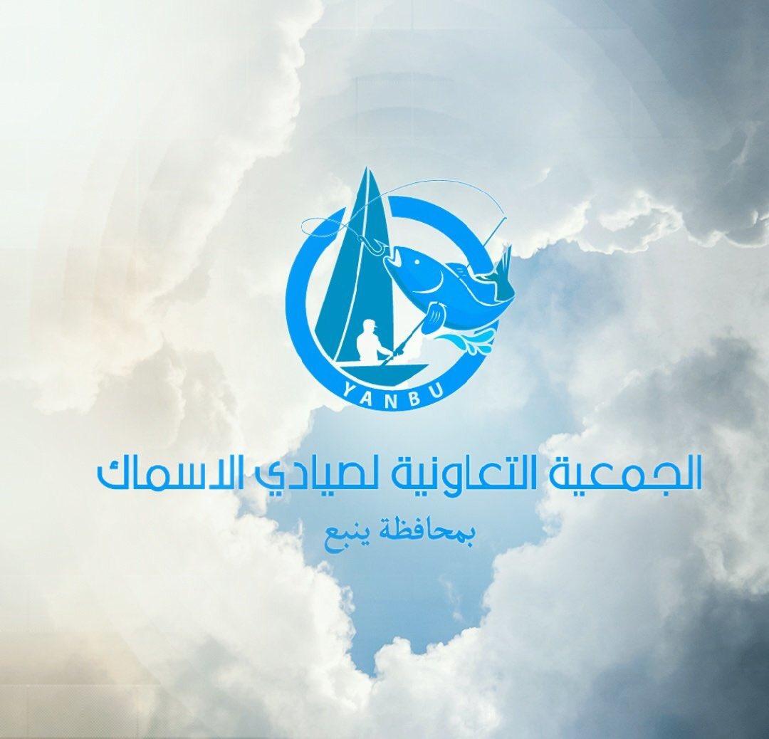 تدشين مقر جمعية الصيادين بمحافظة ينبع