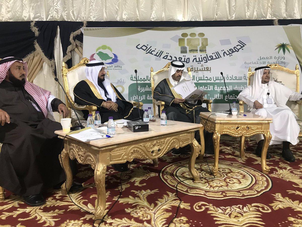 الاجتماع الثاني للجمعيات التعاونية بمنطقة الرياض