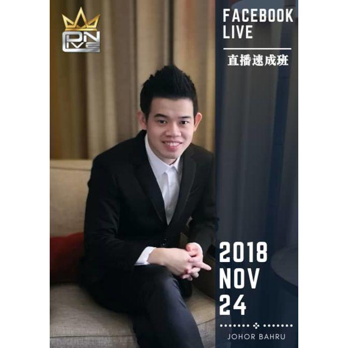 直播培训课程→facebook live (直播操作与实战演练)24/11/2018 1-5pm