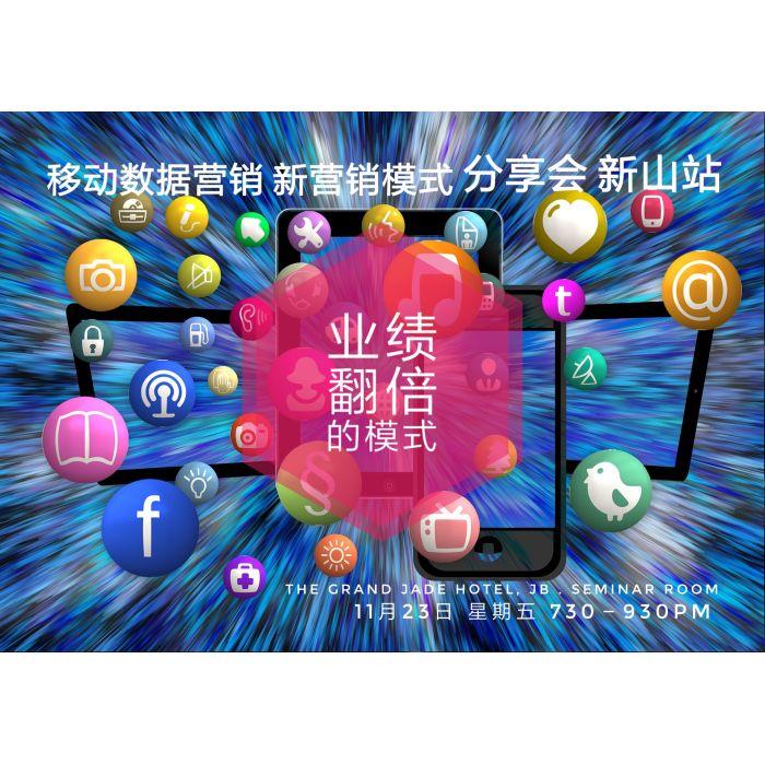 移动数据营销系统 线下和线下的新营销模式分享会 (新山站) 23/11/2018 星期五 730-930pm