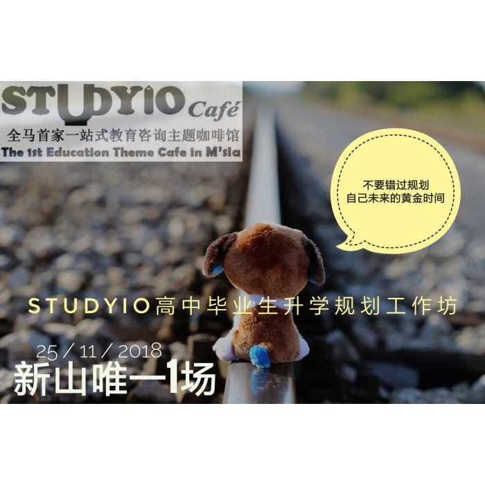 Studyio高中毕业升学规划工作坊 - 新山站 11月25日 星期日 10am-6pm 新山 Studyio Cafe