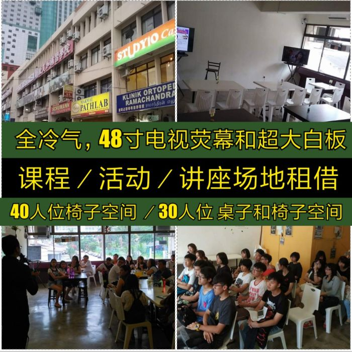 Studyio Event Space fully Aircon with basic facility (up to 25-40 ppl capacity) 4 hours