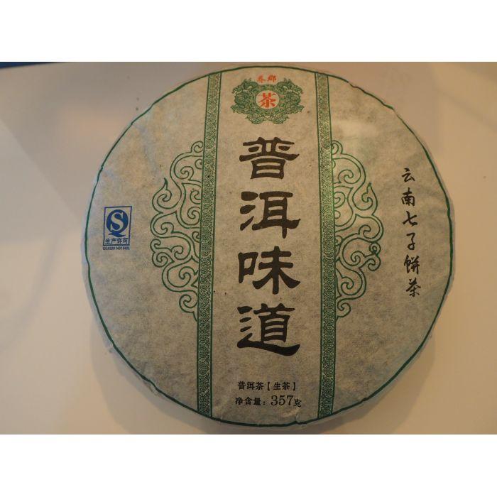 普洱味道-普洱茶【生茶】 357g